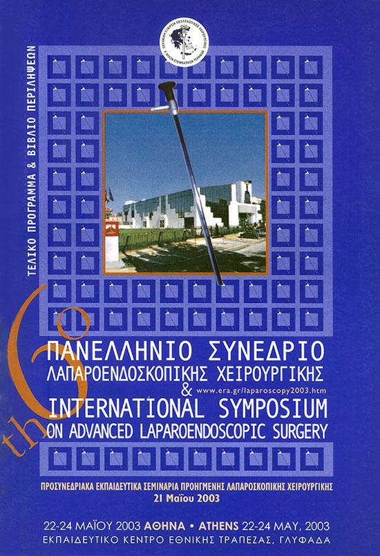 images_AFISSA-programma-6o-panellhnio-sunedrio.jpg